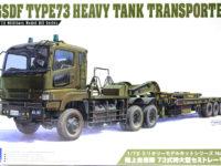 陸上自衛隊・73式特大型セミトレーラー 1/72 アオシマ