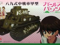 ガルパン・八九式中戦車甲型 1/35 プラッツ