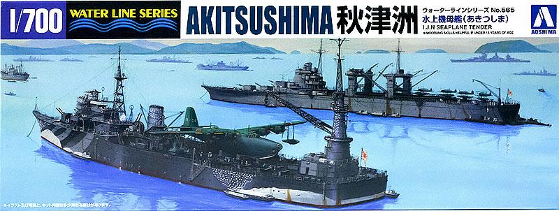 日本海軍・水上機母艦秋津洲 1/700 アオシマ