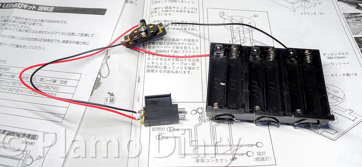 電池ボックスの組み立て