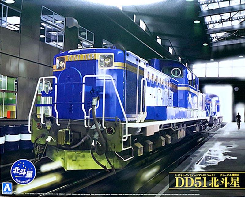 ディーゼル機関車・DD51北斗星 1/45 アオシマ
