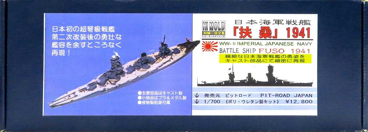 日本海軍・戦艦扶桑 1/700 ピットロード
