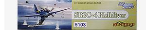 SB2C-4ヘルダイバー