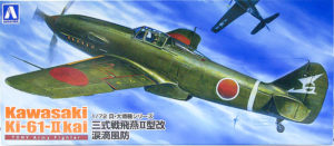日本陸軍・三式戦闘機飛燕2型改 1/72 アオシマ