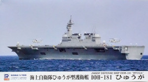 海上自衛隊護衛艦 DDH-181 ひゅうが 1/700 ピットロード