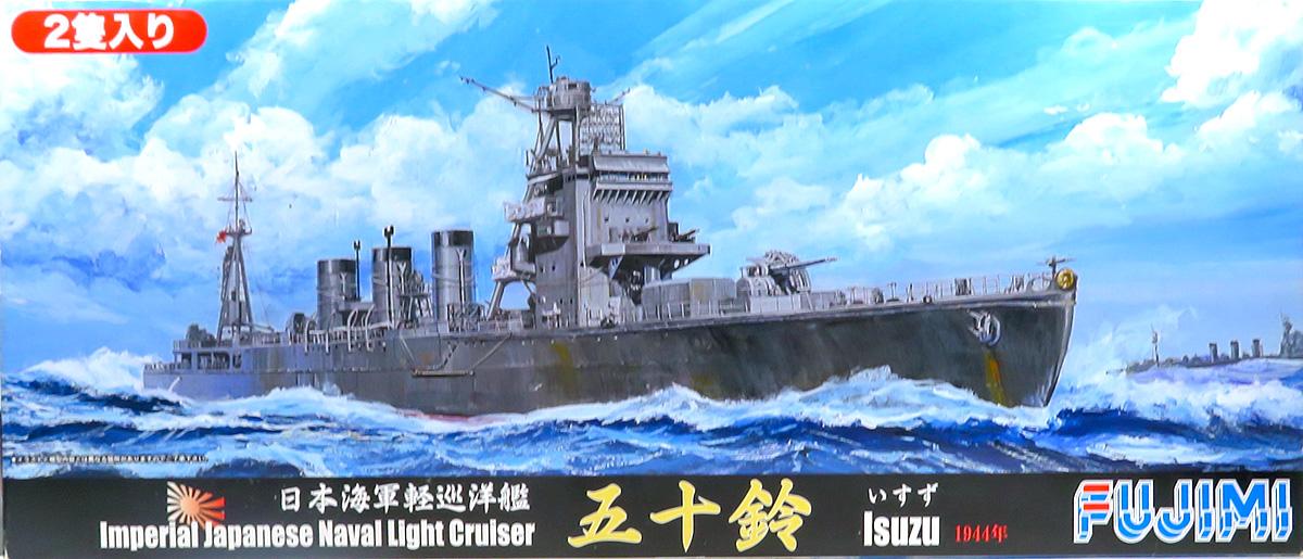 日本海軍・軽巡洋艦五十鈴