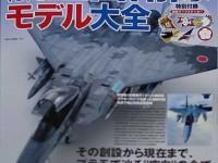 航空自衛隊モデル大全