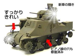 M3リー中戦車の基本塗装