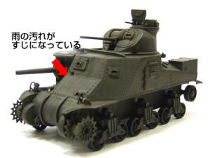 M3リー中戦車のウオッシング
