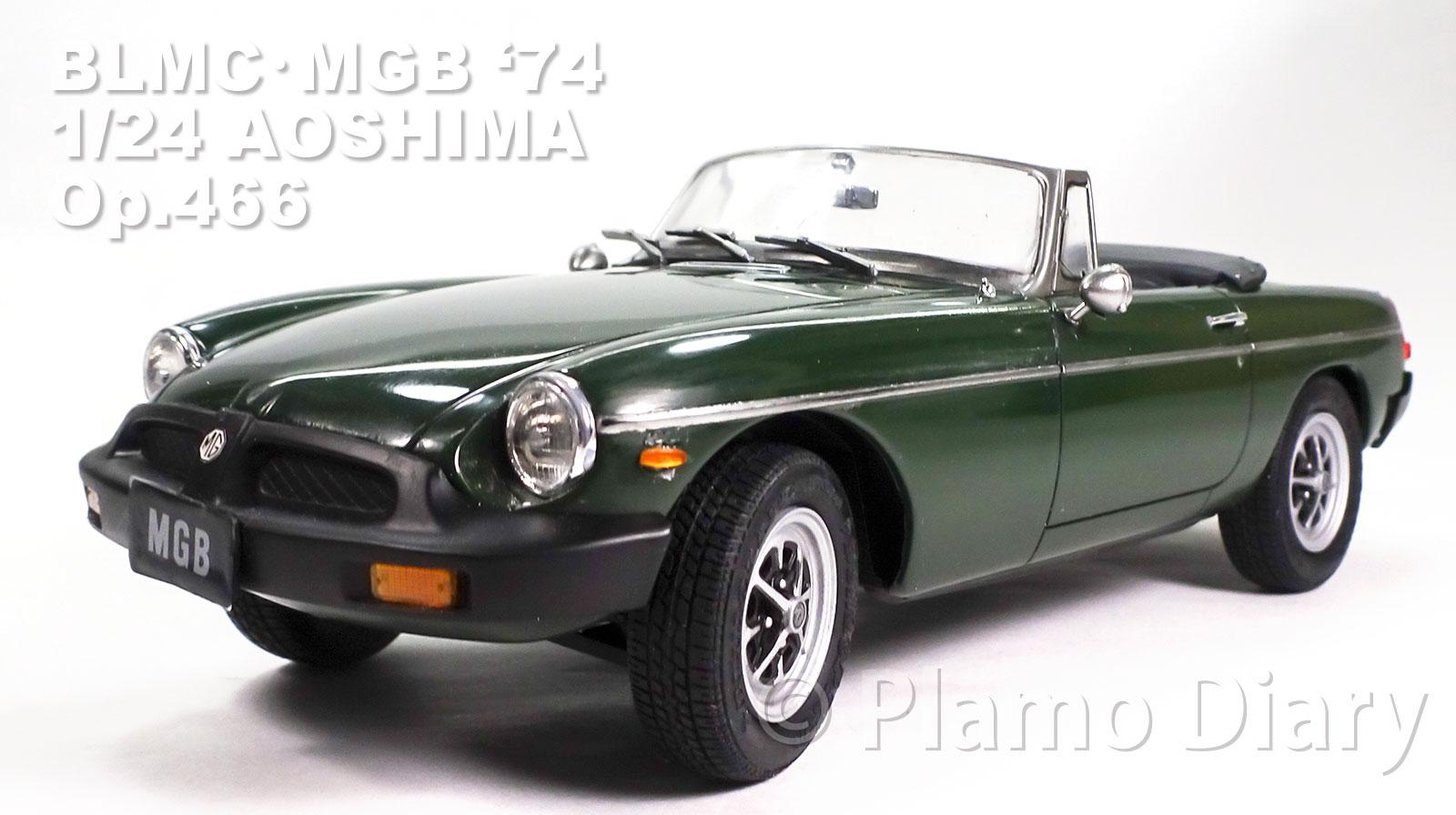 ブリティッシュレイランド・MGB '74 1/24 アオシマ