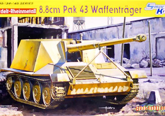 8.8cmPak43ヴァッフェントレーガー(ラインメタル・ボルジッヒ)