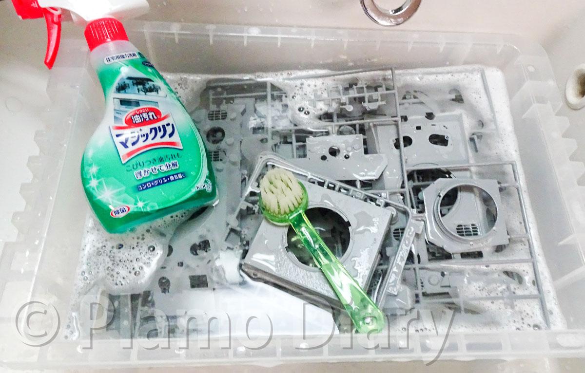 パーツの洗浄