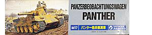 パンター砲兵観測車