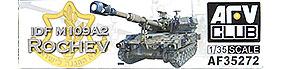 IDF・M109A2ロチェフ