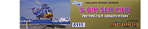 S-61Aシーキング南極観測隊