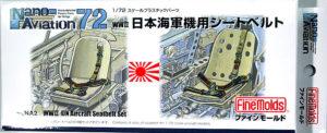 日本海軍機用シートベルトセット