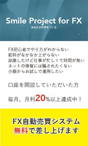 あなたの未来をつくる Smile Project for FX