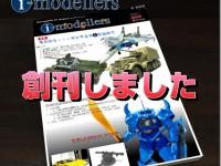 モデラーのためのWebマガジン i-modellers 創刊