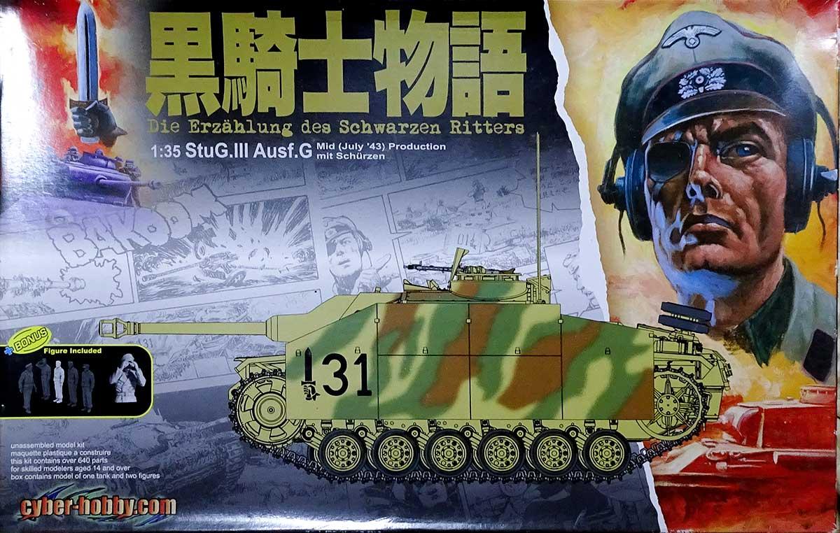 黒騎士物語・3号突撃砲戦車G後期型 1/35 ドラゴン