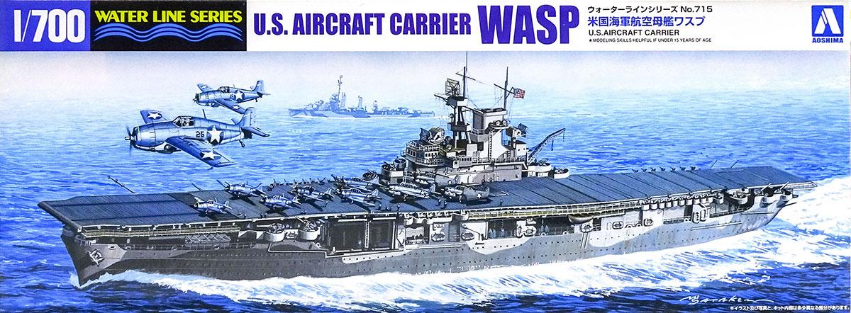 アメリカ海軍・航空母艦ワスプ 1/700 アオシマ